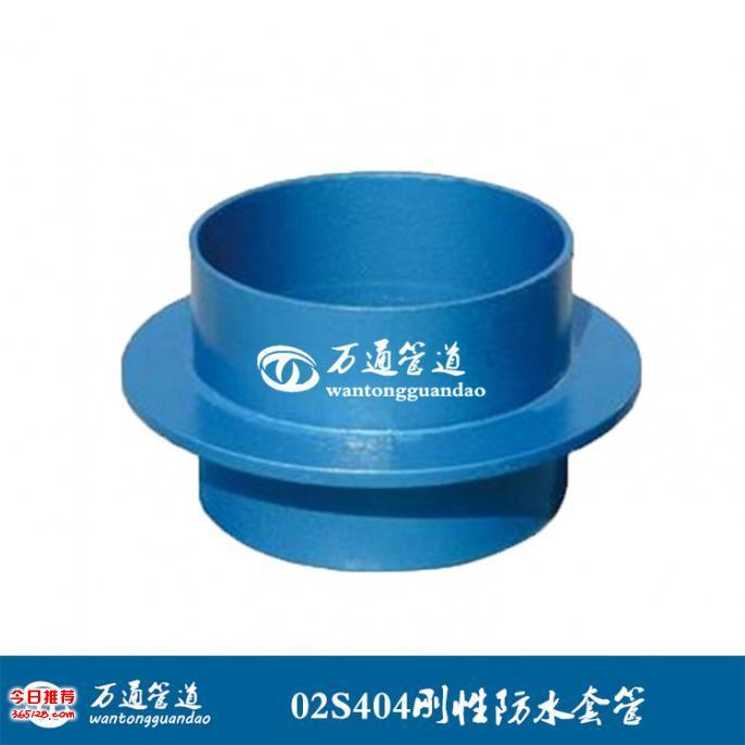 建筑标准图集07FS02防护密闭套管加工