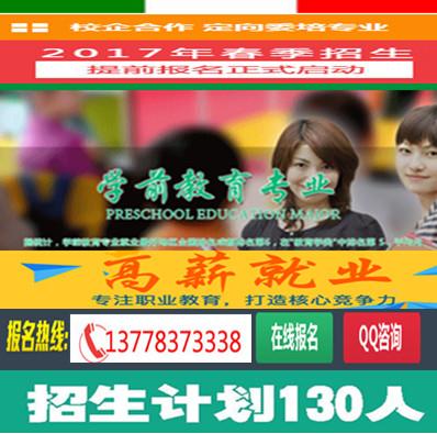 2017年幼儿教育》三年制(本科)专业招生【入学答疑】