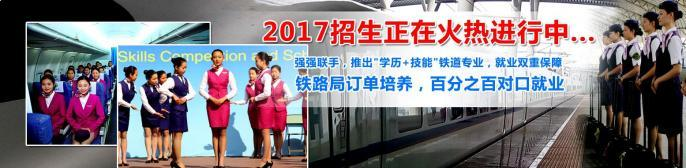 铁路安检与客运管理(大专本科)专业介绍: