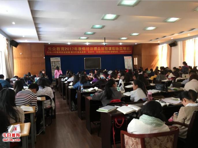 2018年昆明市公办学校教师编制考试培训报名须知