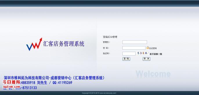 维科拓为美容软件 美容院会员系统  连锁美容院系统