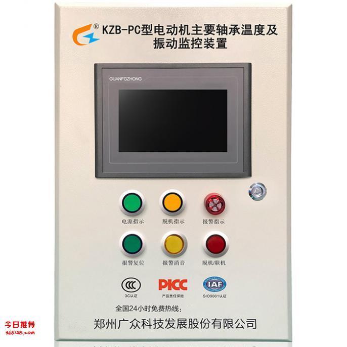 井下电机轴承温度及振动监测设备