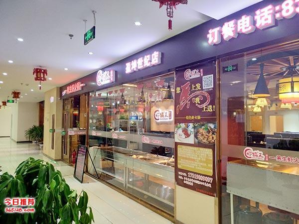 W丰台科技园盈坤世纪餐饮旺铺招租