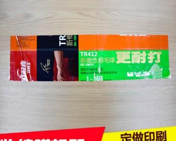 新乐塑业全封型PVC热收缩膜塑封标签膜可定做