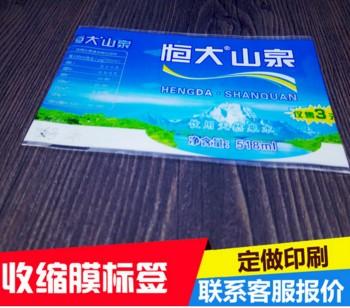新乐塑业定制食品饮料标签 桶标 矿泉水头标签不干胶 桶装水包