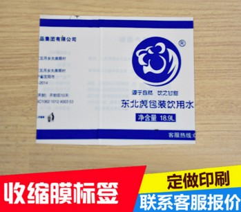 新乐塑业提供热收缩膜塑封标签膜可定做