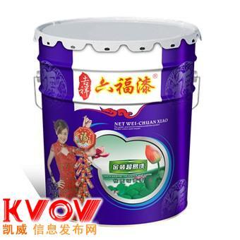 供应中国十大品牌油漆 十大涂料品牌 六福金装超易洗优质墙面漆
