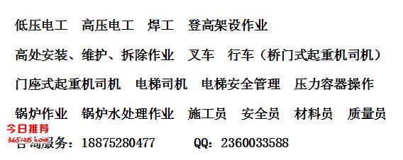 重庆哪里报名考行车证桥门式起重机证门座式起重机证