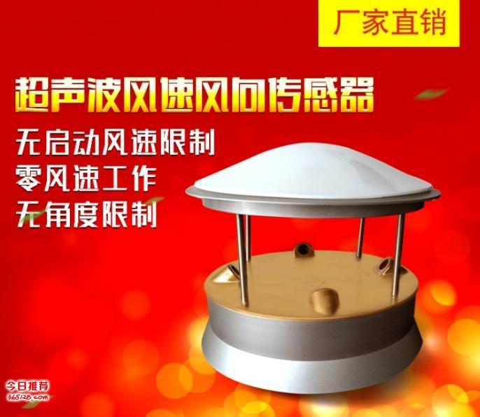 超声波风速风向仪厂家,超声波风速风向传感器参数,邯郸清易