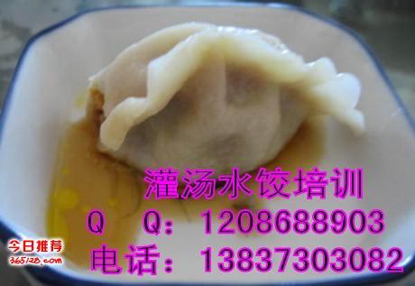 学习灌汤水饺详细做法 信阳饺子种类培训大全