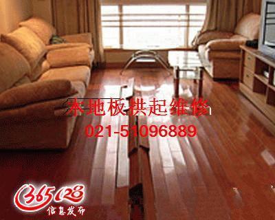 上海长宁实木地板起拱起鼓维修/复合地板维修