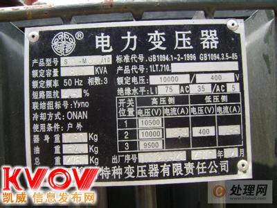 二手整流变压器回收《镇江南京常州杭州干式变压器回收》