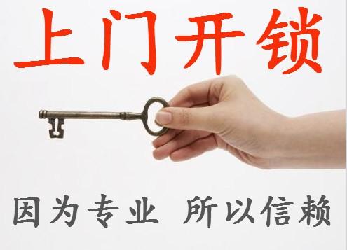 上海开锁公司/普陀区上门开锁/静安区上门开锁/闸北区上门开锁