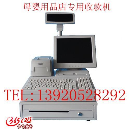 天津销售母婴管理系统软件母婴店收银系统