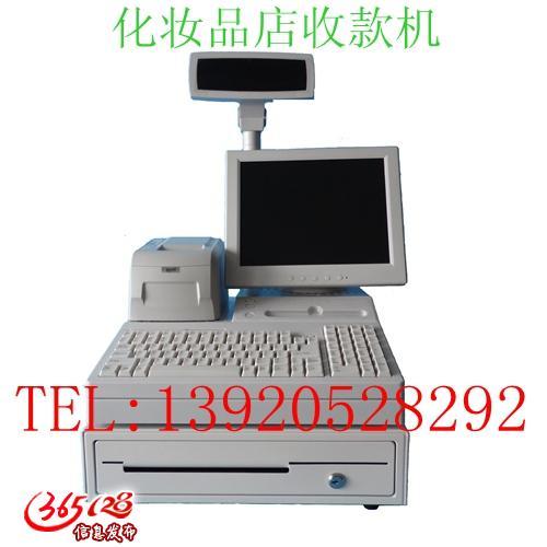 天津销售化妆品连锁管理系统化妆品进销存系统软件