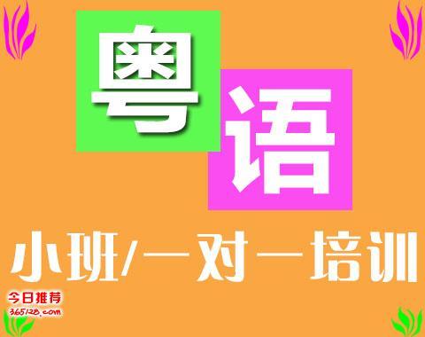 深圳龙华粤语培训班