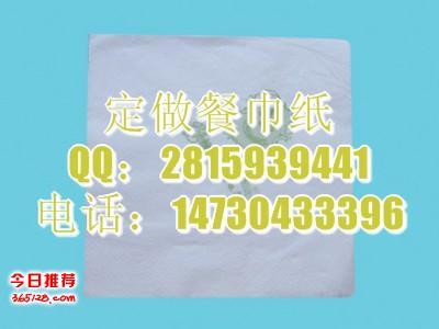 秦皇岛餐巾纸厂家