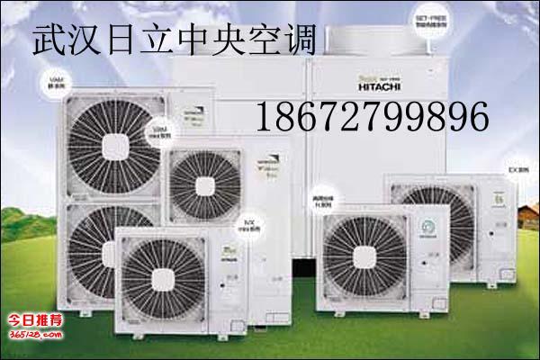 武汉日立中央空调安装,武汉中央空调安装