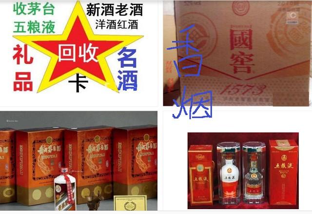 http://邢台哪里有回收烟酒的//附近哪里出高价收酒大概多少钱