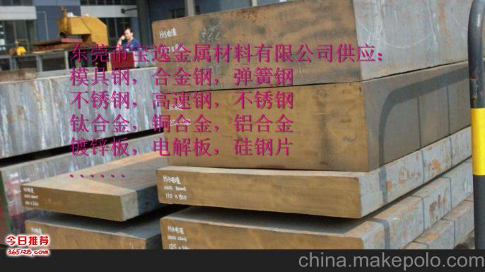 供应6cr4w3mo2vnb高速钢板料6cr4w3mo2vnb工具钢圆钢6cr4w3mo