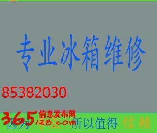 杭州下城区冰箱维修点