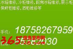 杭州伊莱克斯冰箱维修电话