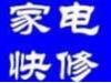 杭州电暖器维修点电话艾美特美的先锋澳柯玛赛亿康佳联创荣事达