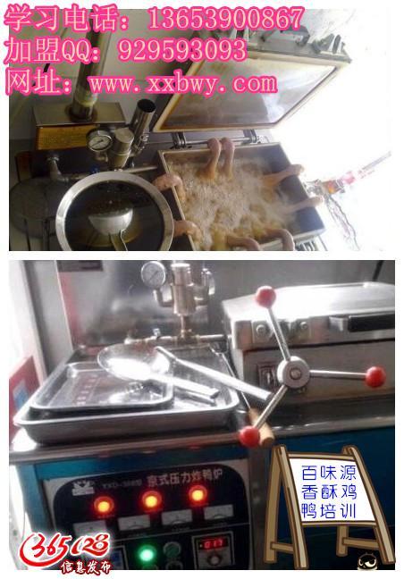 漳州茶油鸭技术培训 去哪可以学到香酥鸡的做法 馋嘴鸭培训