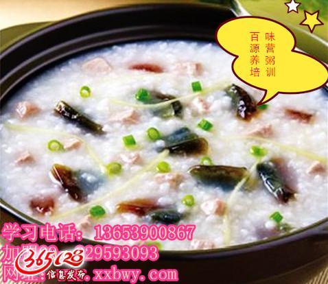 什么地方教营养粥的做法 潮汕砂锅粥技术培训 早餐粥培训