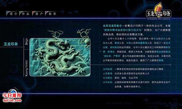 秦皇岛画册设计印刷,秦皇岛印刷厂,宣传册印刷厂,样本设计