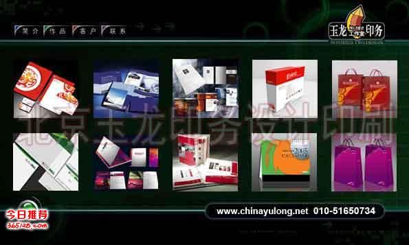 提供找北京设计印刷公司,北京的印刷厂,印刷画册、样本?