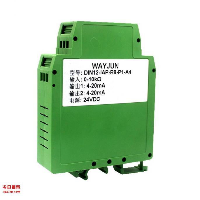 0-50Ω轉4-20mA電位計,電子尺隔離器一進二出