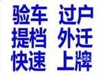 外地汽车转北京上牌代办北京汽车过户上牌外迁提档