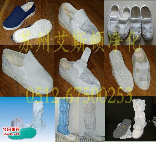 防静电鞋厂家,防静电工作鞋,防静电无尘鞋,防静电安全鞋,无尘