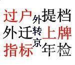 北京二手车过户上牌外迁提档转籍落户外地牌异地验车年检证明