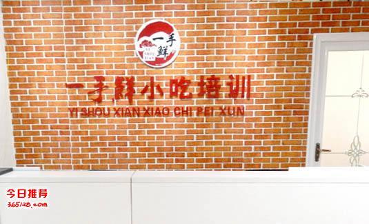 天津小食培训学校,小吃培训学校哪家好,小型摊位早点培训,