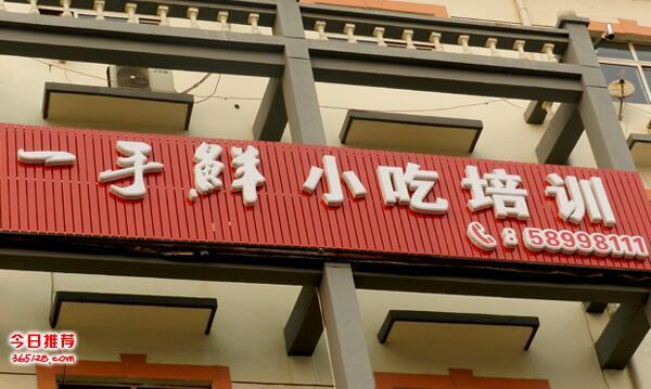 特色小吃培训,学那个小吃赚钱,天津小吃培训学校