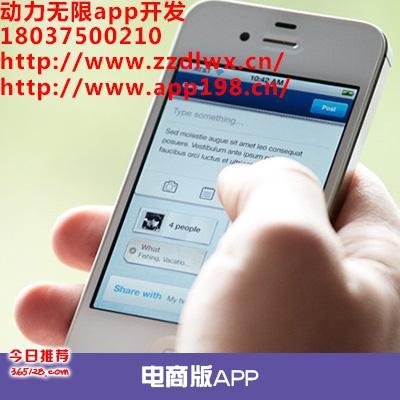 河南郑州_南阳许昌商场app开发公司