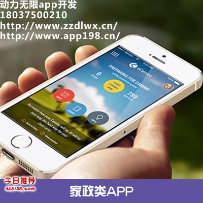 许昌驻马店/河南郑州家政服务类app开发报价