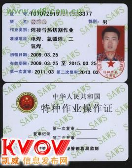 上海青浦区叉车培训叉车考证-焊工考证