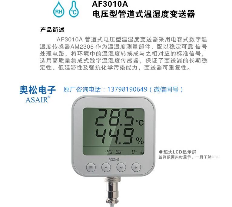 ASAIR/奥松-AF3010A管道式温湿度变送器电压型温湿度计工业级