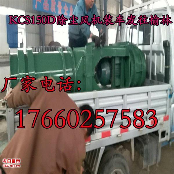 煤矿用KCS除尘风机厂家,KCS-230D除尘风机