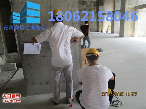 荆州房屋质量检测机构湖北安测