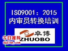宁波ISO9001质量体系内审员培训余姚2015版质量转版培训