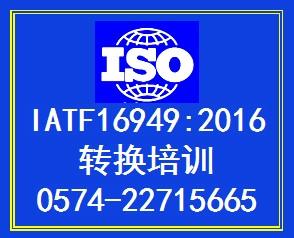 宁波IATF16949认证咨询2016版汽车质量体系转版培训