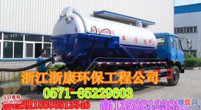 衢州高压车清洗管道清淤-化粪池隔油池清理