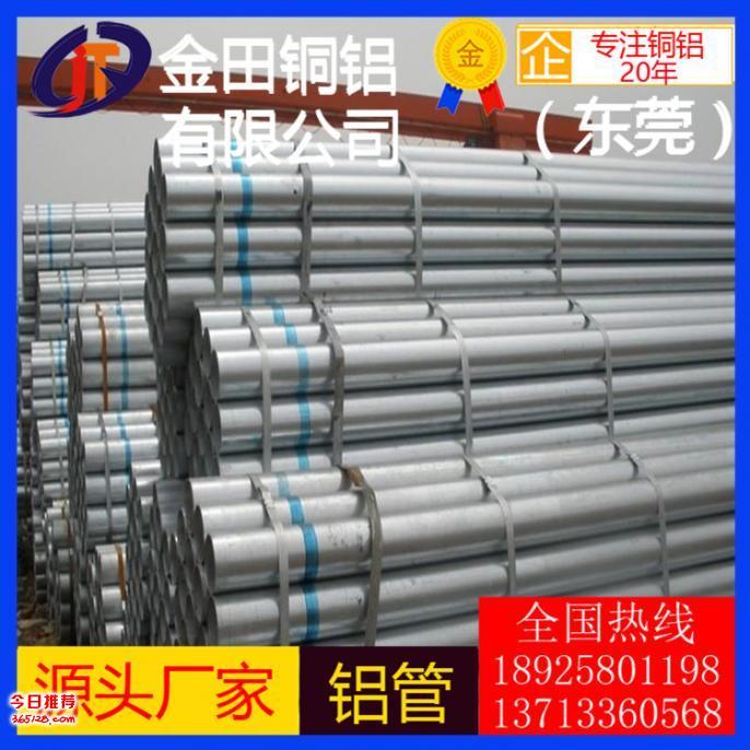 5019铝管 厚壁铝管价格 铝管6063 西南铝管6063 铝合金管性能