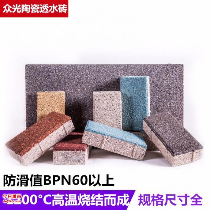 河南陶瓷透水磚,洛陽透水磚價格不一樣