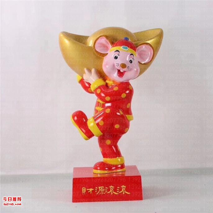 佛山玻璃鋼卡通動物雕塑 鼠年吉祥物鼠雕塑