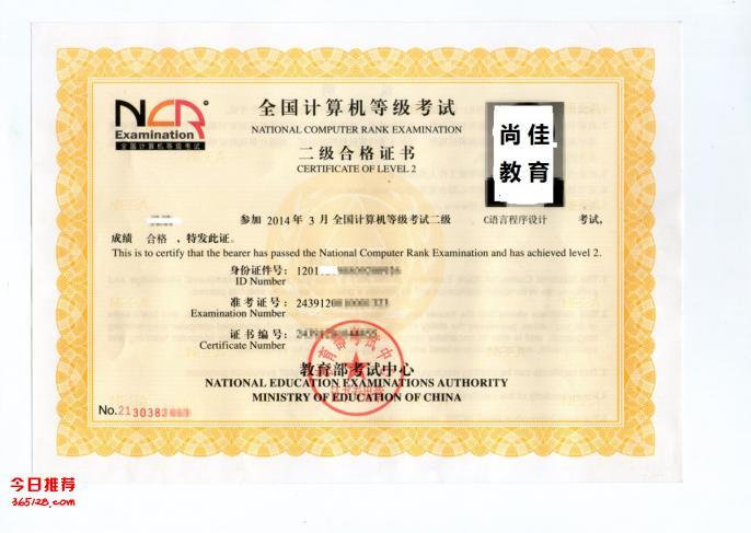 天津市计算机二级培训 无忧取证